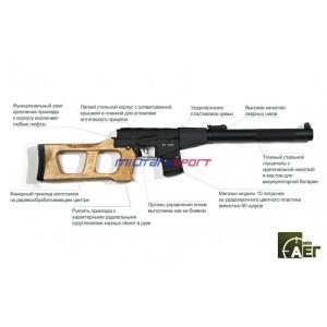 Страйкбольная винтовка ВСС (Винторез) 145-150 м/с